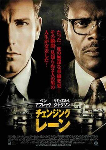 映画チラシ: チェンジング・レーン(裏面キャッチコピー横)
