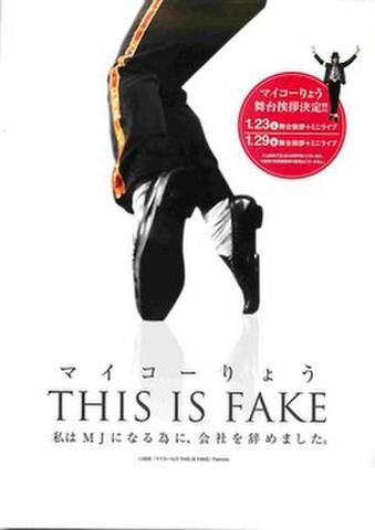 映画チラシ: マイコーりょう THIS IS FAKE