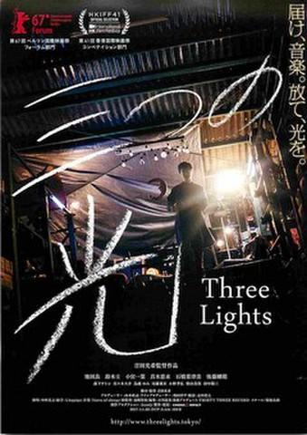 映画チラシ: 三つの光