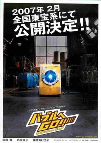 映画チラシ: バブルへGO!! タイムマシンはドラム式(人物なし)