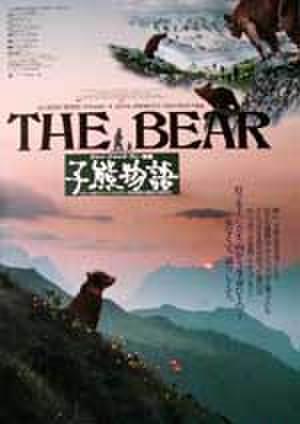 映画ポスター0173: 子熊物語
