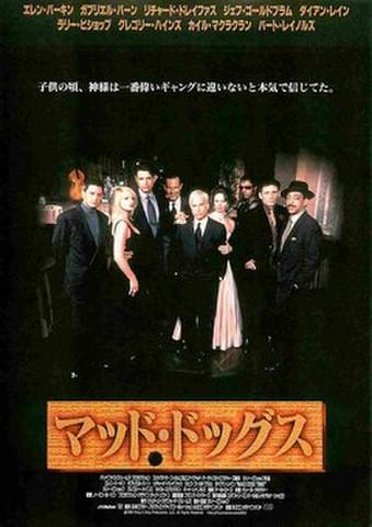 映画チラシ: マッド・ドックス(バック黒)
