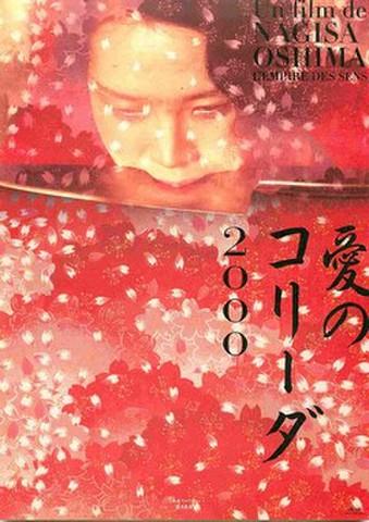映画チラシ: 愛のコリーダ2000