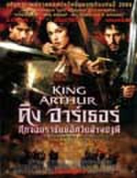 タイチラシ0265: キング・アーサー