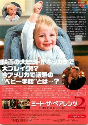 映画チラシ: ミート・ザ・ペアレンツ2(SING with your BABY広告)
