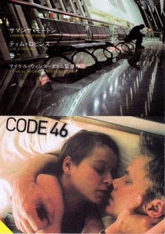 CODE46(試写状・圧着3枚折・宛名記入済)