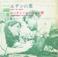 EPレコード176: エデンの東(ジャケット書込み)