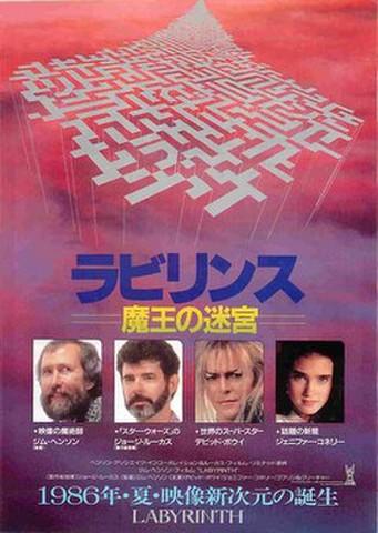 映画チラシ: ラビリンス 魔王の迷宮(邦題青紫)
