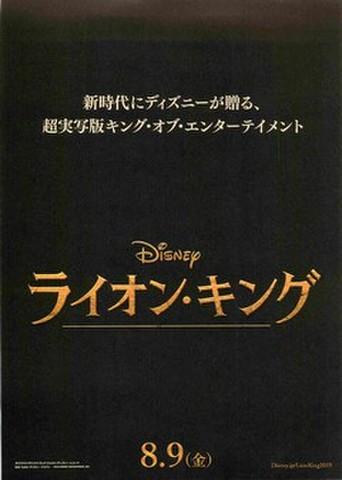 映画チラシ: ライオン・キング(ジョン・ファヴロー)(黒地)