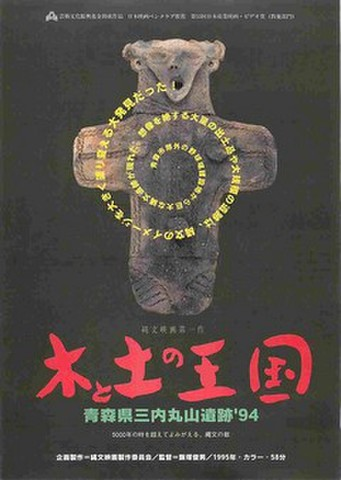映画チラシ: 木と土の王国 青森県三内丸山遺跡'94
