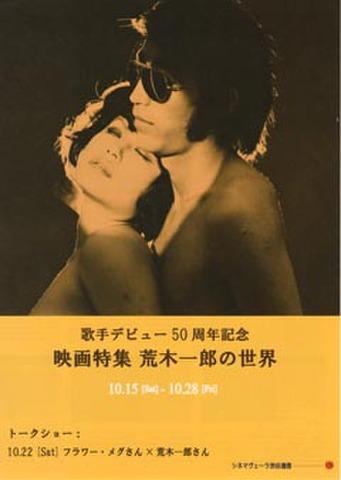 映画チラシ: 【荒木一郎】歌手デビュー50周年記念 映画特集 荒木一郎の世界(2枚折・2色刷)