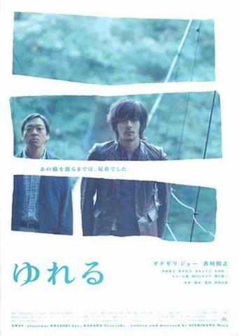 映画チラシ: ゆれる(半身・2006年カンヌ映画祭~なし)