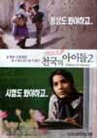 韓国チラシ722: Children of Heaven 2