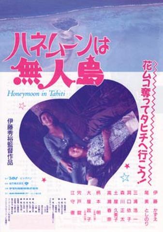 映画チラシ: ハネムーンは無人島