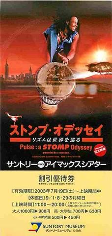 ストンプ・オデッセイ リズムは世界を巡る(割引券)
