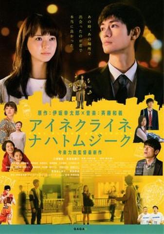 映画チラシ: アイネクライネハナトムジーク(2枚折)