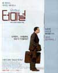 韓国チラシ600: ターミナル