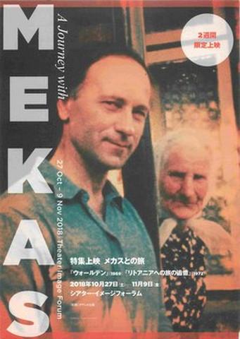 映画チラシ: 【ジョナス・メカス】特集上映 メカスとの旅 ウォールデン/リトアニアへの旅の追憶