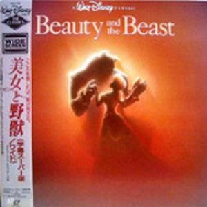 レーザーディスク657: 美女と野獣 <字幕スーパー版/ワイド>