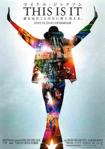 映画チラシ: マイケル・ジャクソン THIS IS IT