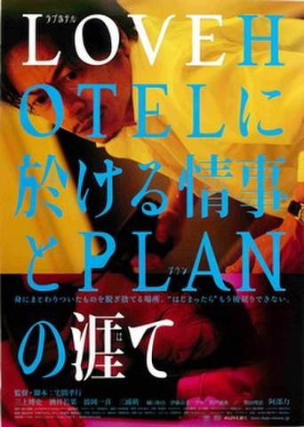 映画チラシ: ラブホテルに於ける情事とPLANの涯て