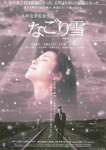 映画チラシ: なごり雪