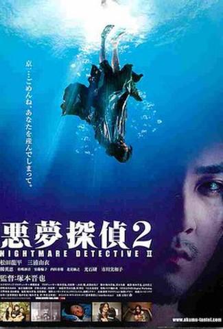 悪夢探偵2(試写状・宛名記入済)