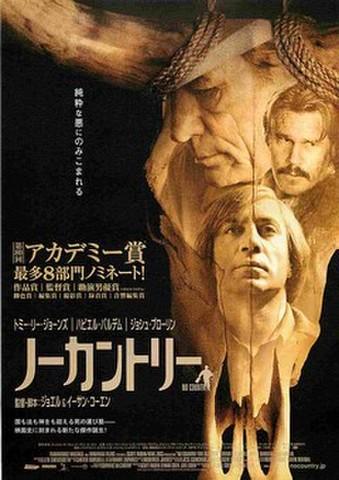 映画チラシ: ノーカントリー(題字左下)