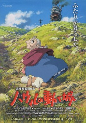 映画チラシ: ハウルの動く城(A4判・8枚折・ローソン発行・題字下)