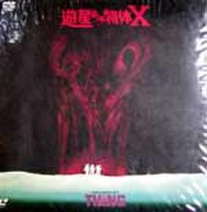 レーザーディスク459: 遊星からの物体X