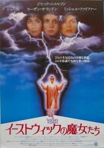 映画ポスター1571: イーストウィックの魔女たち