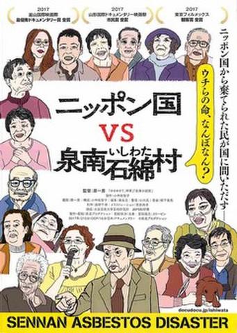映画チラシ: ニッポン国VS泉南石綿村(題字上寄り)