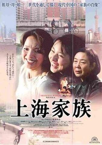 上海家族(試写状・宛名記入済)