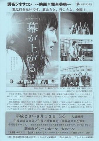 映画チラシ: 幕が上がる(A4判・単色・調布シネサロン~映画×舞台芸術~)