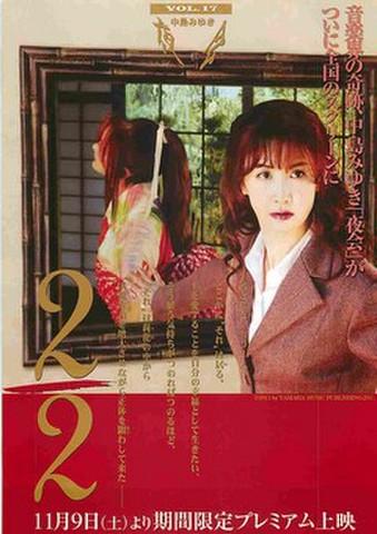 映画チラシ: 中島みゆき夜会 2/2