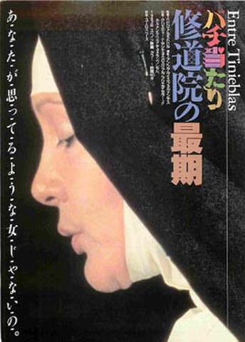 映画チラシ: バチ当たり修道院の最期