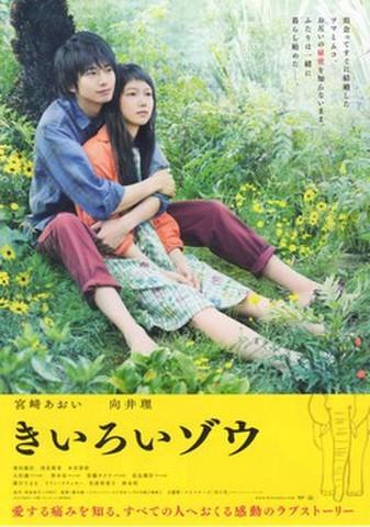 映画チラシ: きいろいゾウ(2枚折)