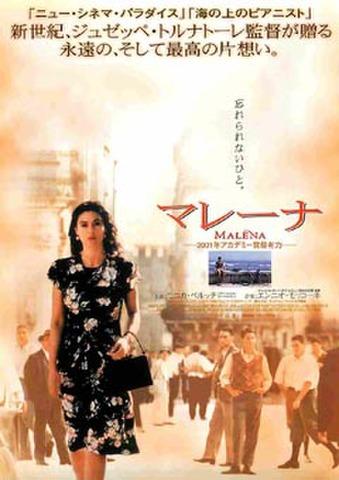 映画チラシ: マレーナ(忘れられないひと。)