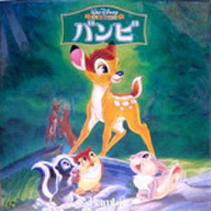 レーザーディスク651: バンビ 二ヵ国語<THX>