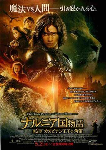 映画チラシ: ナルニア国物語 第2章カスピアン王子の角笛(魔法VS人間)