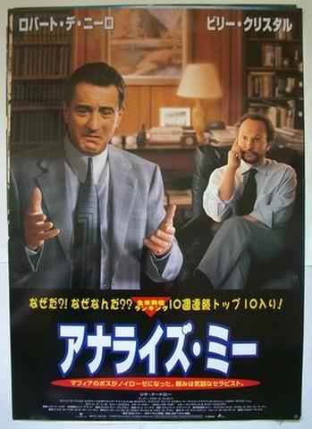 映画ポスター1126: アナライズ・ミー