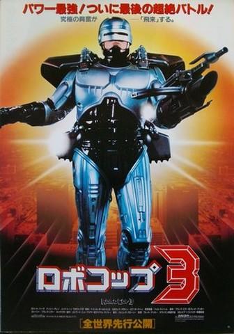 映画ポスター1754: ロボコップ3