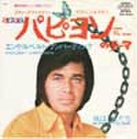 EPレコード220: パピヨン