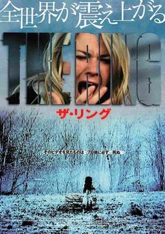 映画チラシ: ザ・リング(邦題赤)