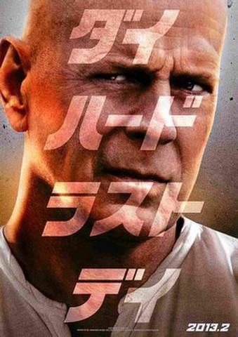 映画チラシ: ダイ・ハード ラスト・デイ(1人)
