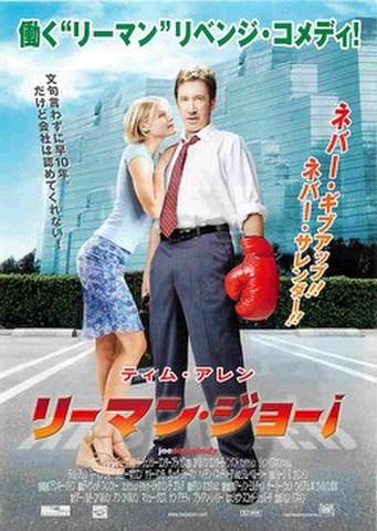 映画チラシ: リーマン・ジョー