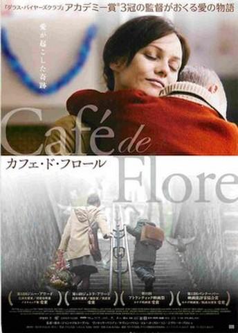 映画チラシ: カフェ・ド・フロール