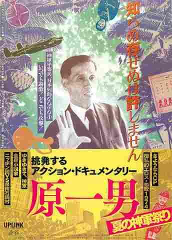 映画チラシ: 【原一男】挑発するアクション・ドキュメンタリー 原一男 夏の神軍祭り