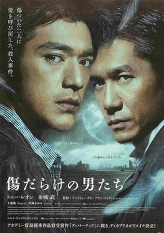 映画チラシ: 傷だらけの男たち