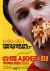 韓国チラシ451: スーパーサイズ・ミー